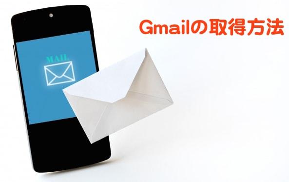 Gmailアドレスと簡単に登録する方法とは?!ネットビジネスでGmailを選ぶべき5つのポイントとをご紹介!
