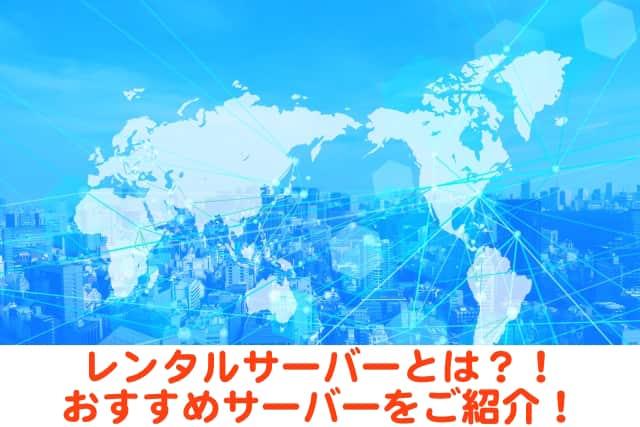 ネットビジネス初心者におすすめのサーバーを大公開! エックスサーバーの比較や選んだ理由とは?!